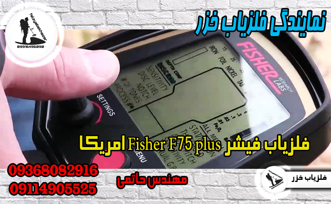 فلزیاب فیشر Fisher F75 plus