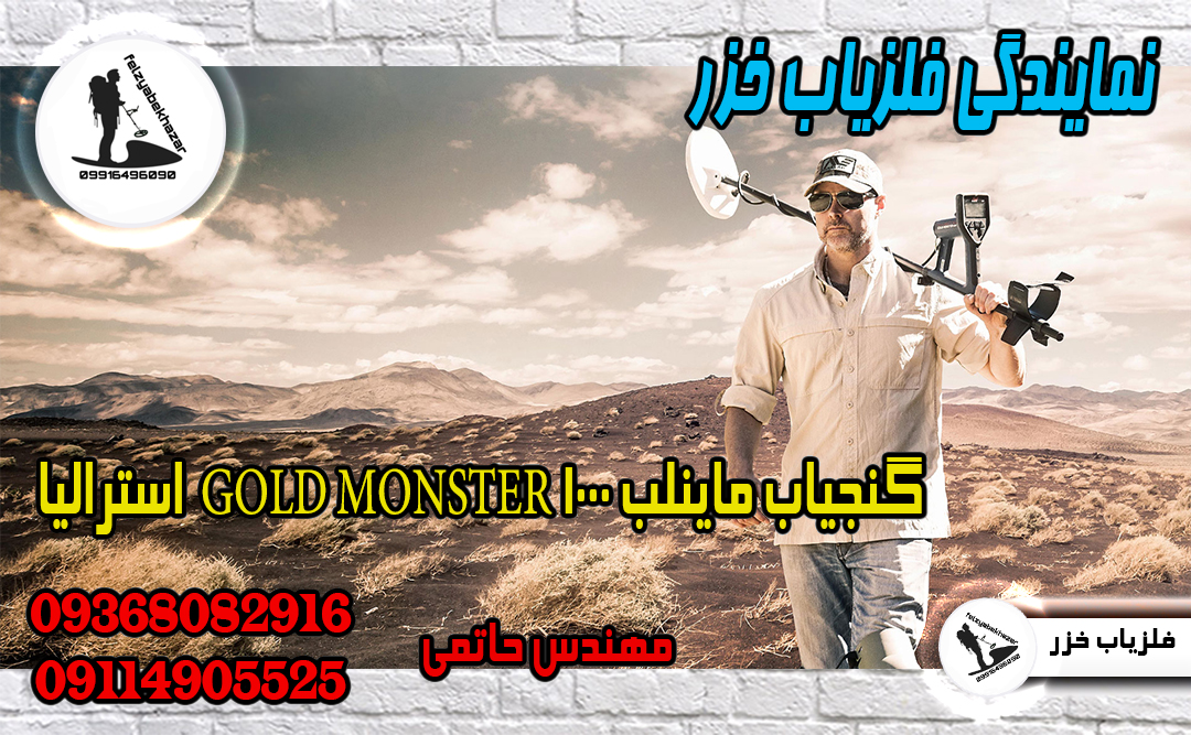 گنجیاب ماینلب GOLD MONSTER 1000